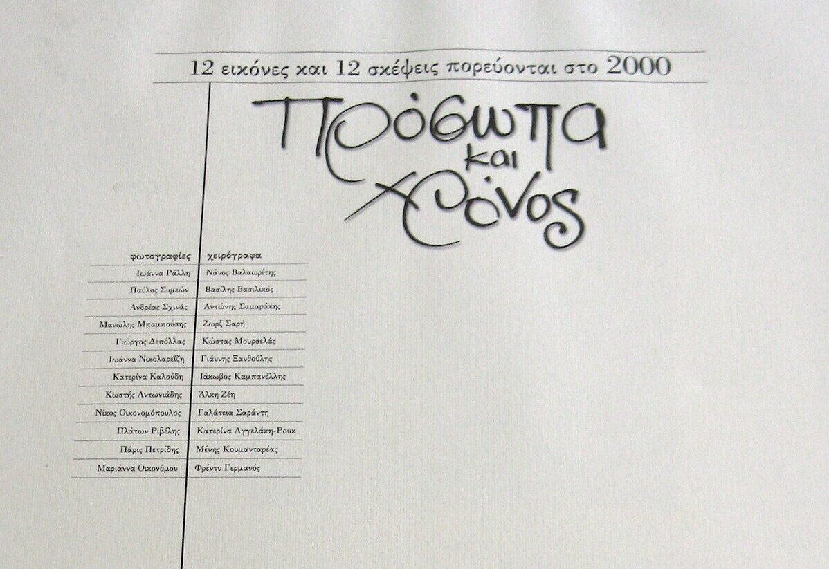 Μέρος εξωφύλλου του ημερολογίου τοίχου Πρόσωπα και Χρόνος . Είναι λευκό με μαύρα γράμματα. Επάνω σε μία σειρά γράφει 12 εικόνες και 12 σκέψεις πορεύονται στο 2000. Από κάτω είναι ο τίτλος του ημερολογίου με μεγάλα πεζά έντονα καλλιγραφικά γράμματα. Αριστερά σε δύο στήλες είναι αντικριστά τα ονόματα 12 φωτογράφων και 12 λογοτεχνών.