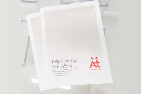 Φωτογραφία δύο κλειστών λευκωμάτων με εξώφυλλο λευκό και ανοιχτό γκρι. Στο κάτω μέρος της σελίδας φαίνεται ο κόκκινος λογότυπος ενώ ο τίτλος είναι γραμμένος με μαύρη πλάγια γραμματοσειρά.