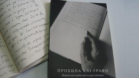 Φωτογραφία δύο βιβλίων το ένα κλειστό και το άλλο ανοιχτό. Το κλειστό έχει μαύρο εξώφυλλο που δείχνει δύο ανοιχτές υπόλευκές σελίδες τοποθετημένες λίγο λοξά. Ένα ανδρικό χέρι φαίνεται σαν να συμπληρώνει το μισογραμμένο χειρόγραφο κείμενο κρατώντας μία πένα. Στο κάτω μέρος είναι ο τίτλος με άσπρα γράμματα. Μισοσκεπασμένο από το κλειστό βιβλίο φαίνεται ένα ίδιο βιβλίο ανοιχτό. Οι υπόλευκες σελίδες του είναι γεμάτες από ένα μεγαλογράμματο χειρόγραφο.